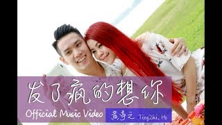 发了疯的想你 | Miss You Crazy - 黄亭之Tingzhi Hz 单曲【官方MV】Official Music Video