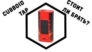 Опыт пользования Cuboid Tap Стоит ли покупать