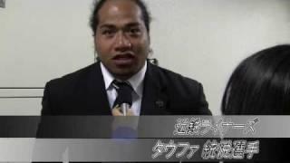 ラグビー「オールスターチャリティーマッチ2011」選手インタビューVOL.3