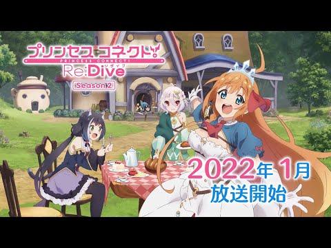 アニメ「プリンセスコネクト!Re:Dive Season 2」第1弾PV