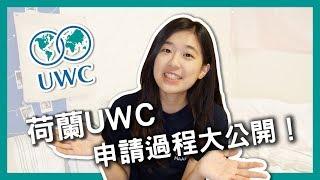 【留學】UWC申請過程大公開!面試問什麼?獎學金如何申請?|Vivi Lin