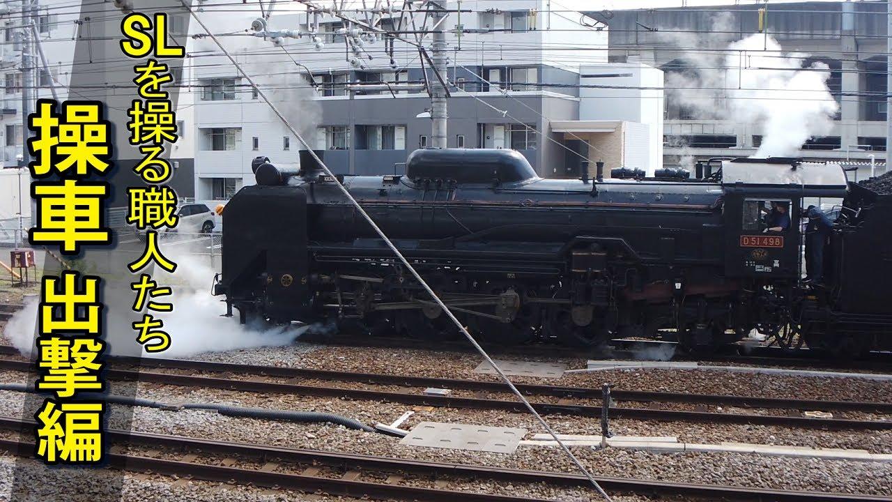 【SLを見る】SLを操る職人「操車」出撃編 SL試運転 高崎駅入線まで