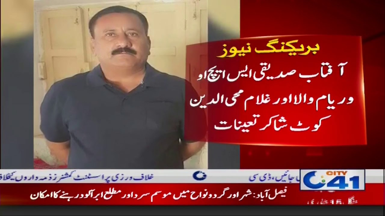 DPO Jhang Transferred Of All Police Station SHO | City 41
