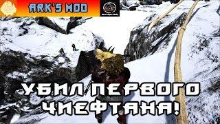 ARK Extinction Core MOD #40
