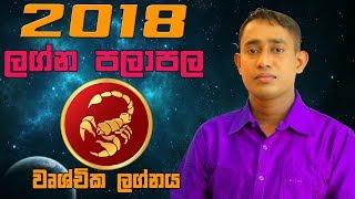 2018 වෘශ්චික ලග්න ඔබට කොහොමදරුක්ෂාන් 2018 wrushchika lagna palapala yearly horoscope for scorpio
