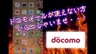 【iPhone】ドコモメールの設定をする方法