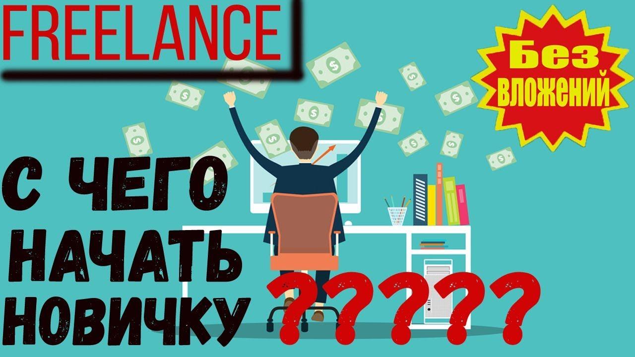 Как стать фрилансером новичку freelance online writers jobs