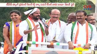 Revanth Reddy Funny Counter to MP Balka Suman & Satires On KCR | CVR NEWS