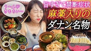 【貧乏の奮発】日本人がベトナムで食べたい現実的な食事はこういうのです。綺麗リーズナブル美味い。私にとっては非現実的な食事を最後に。ありがとうございました。【ダナン編】