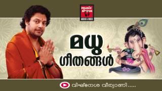 Hindu Devotional Songs Malayalam | Ganapathi Devotional Songs | Madhu Balakrishnan Devotional Songs