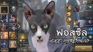 เมื่อฟอสซิ่ลเล่น ROV #2 (Voice Impressions)