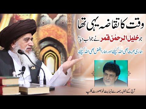 Allama Khadim Hussain Rizvi | Talking About Khalil Ur Rehman Qamar Interview | Jummah Mubarak Bayan