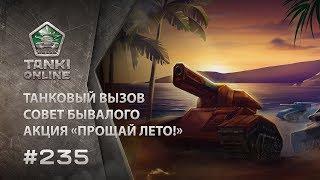 ТАНКИ ОНЛАЙН Видеоблог №235