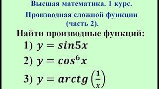 Производная  сложной функции (часть 2). Высшая математика.