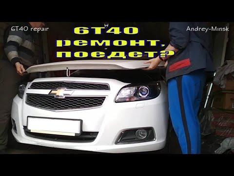 6T40 результат ремонта АКПП - Intro