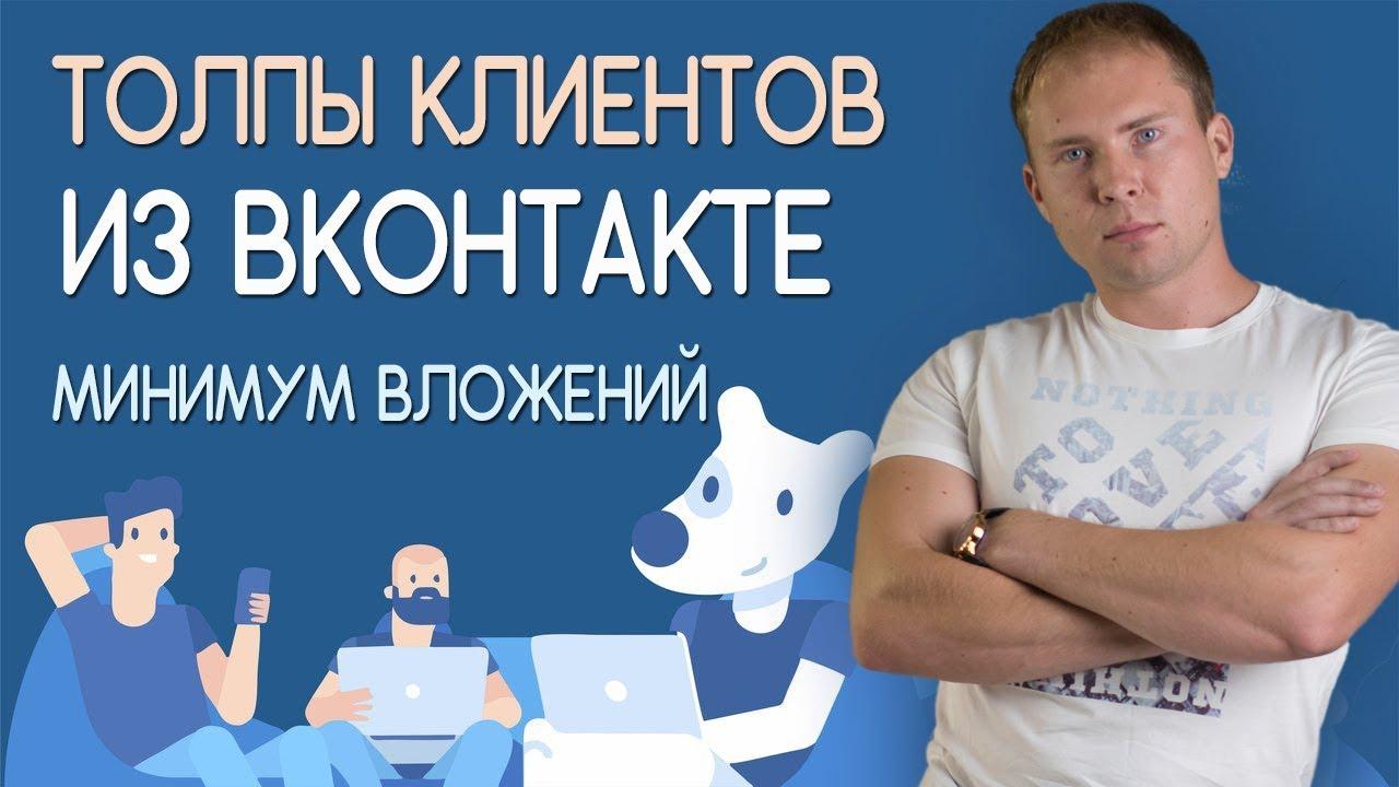 Клиенты из ВКонтакте с минимальными вложениями - Лучшие способы рекламы в ВК / SMM