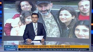 23.06.2018 Օրակարգ 21:00   Agenda
