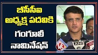 Sourav Ganguly Files Nomination For BCCI President Post  Telugu News