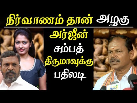 gayathri raghuram vs thirumavalavan arjun sampath support gayathri