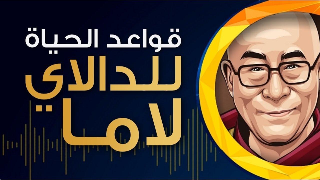 18 قاعدة للحياة يقدمها الدالاي لاما