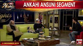 Ankahi Ansuni Segment | Muhammad Qavi Khan & Noor Ul Hassan In BOL Nights | BOL Entertainment