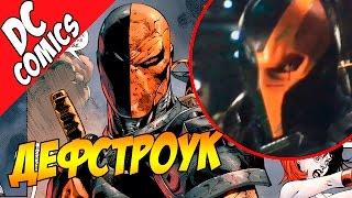 ДЕФСТРОУК / Deathstroke в киновселенной DC. Бэтмен, Лига Справедливости или Отряд Самоубийц 2?
