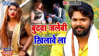 धोबी गीत #Samar Singh II #Video- बुढ़वा जलेबी खिलावे ला I 2020 Bhojpuri Dhobi Geet