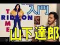【AOR/City Pop紹介 邦楽】山下達郎(Tatsuro Yamashita) 入門盤&必聴盤