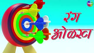 Learn Colors in Marathi with Darts - रंग ओळखायला शिखा | Marathi Education videos for kids