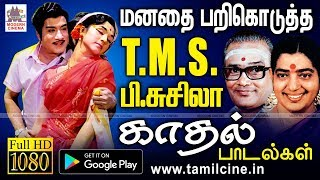 TMS Susheela Love Songs | Music Box
