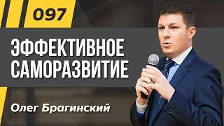 Олег Брагинский. ТРАБЛШУТИНГ 97. Эффективное саморазвитие