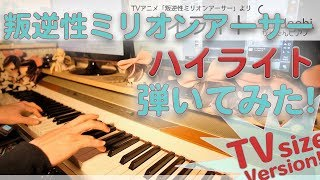 【叛逆性ミリオンアーサーOP】「ハイライト」をちょっと簡単にピアノアレンジして弾いてみました!【大橋彩香】