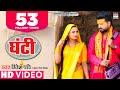 Ritesh pandey          neelam giri  ghanti bhojpuri songs antra singh