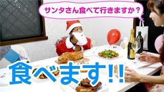 クリスマスの一日に密着❣朝から晩までソワソワしっぱなし(笑)パーティではサンタさんが来客!!ミーミがほしがっているプレゼントとは❓❓