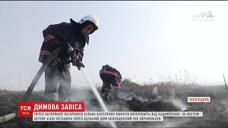 Кілька сіл на Рівненщині затягло димом через пожежу на полях