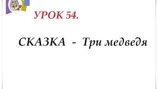 СКАЗКИ - Pусская народная сказка