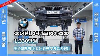 [배달의딜러 중고차] BMW 3시리즈 320D 중고차 …