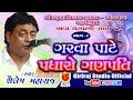 02-Shree Karunanidhan Aashram santwani-2020  Shailesh Maharaj  ગરવા પાટે પધારો ગણપતિ