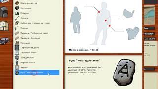 Русская рыбалка 3 изготовление руны Мега адреналин