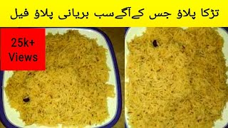 Tarka chawal simple and easy recipe by Maria
