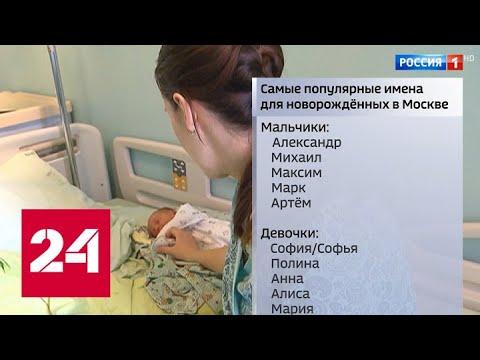 В Москве назвали самые популярные имена новорожденных во время самоизоляции - Россия 24
