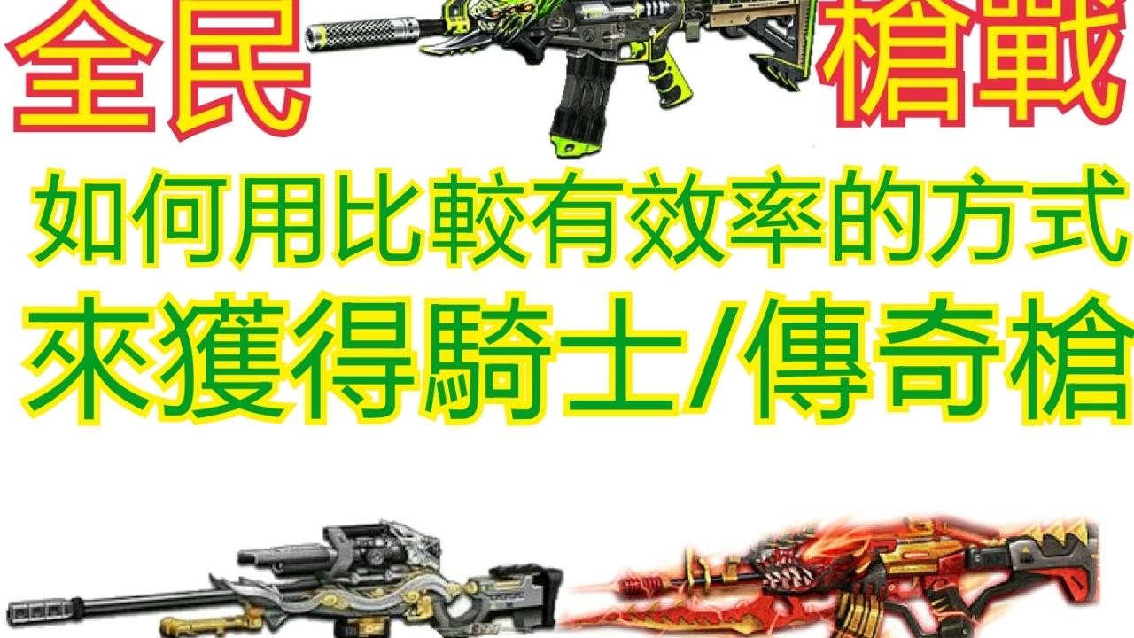 全民 槍戰 騎士 序號