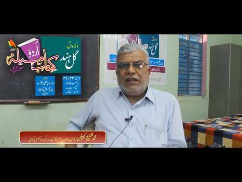 Urdu Kitab Mela 2017 Solapur