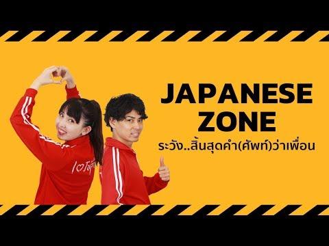 ภาษาญี่ปุ่น คำว่า Friend Zone ตัวจริง ตัวสำรอง - วันที่ 26 Feb 2019
