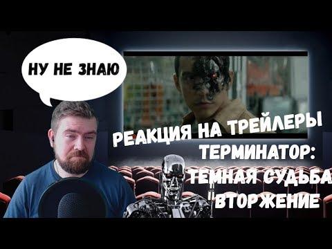 Реакция на трейлеры: Вторжение (Притяжение 2) и Терминатор: Тёмные судьбы|Trailer Reaction