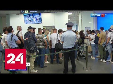 После аварийной посадки в Жуковском пассажиры не решаются сесть в самолет - Россия 24