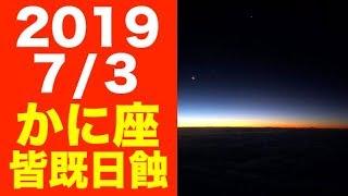 2019/7/3はかに座皆既日食!個人・社会への影響を徹底解説!【蟹座新月】