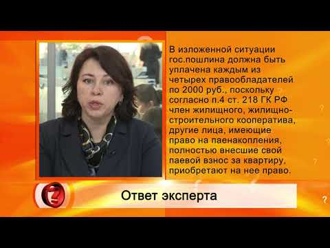 Вопрос эксперту (Госпошлина за регистрацию) - росреестр - Эндже Мухаметгалиева