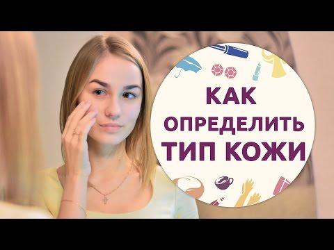 Как определить тип кожи на лице