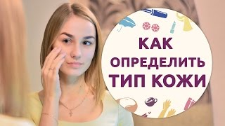 видео Типы кожи лица